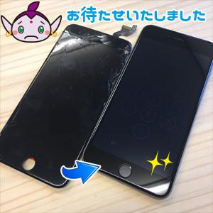 昭島市からのお客様 iPhone6SPlus(アイフォン6Sプラス)液晶不良修理