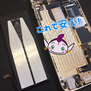 東村山市からのお客様 iPhone6S(アイフォン6S)バッテリー交換修理