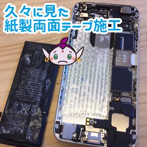 日野市からのお客様 iPhone6(アイフォン6)バッテリー交換修理