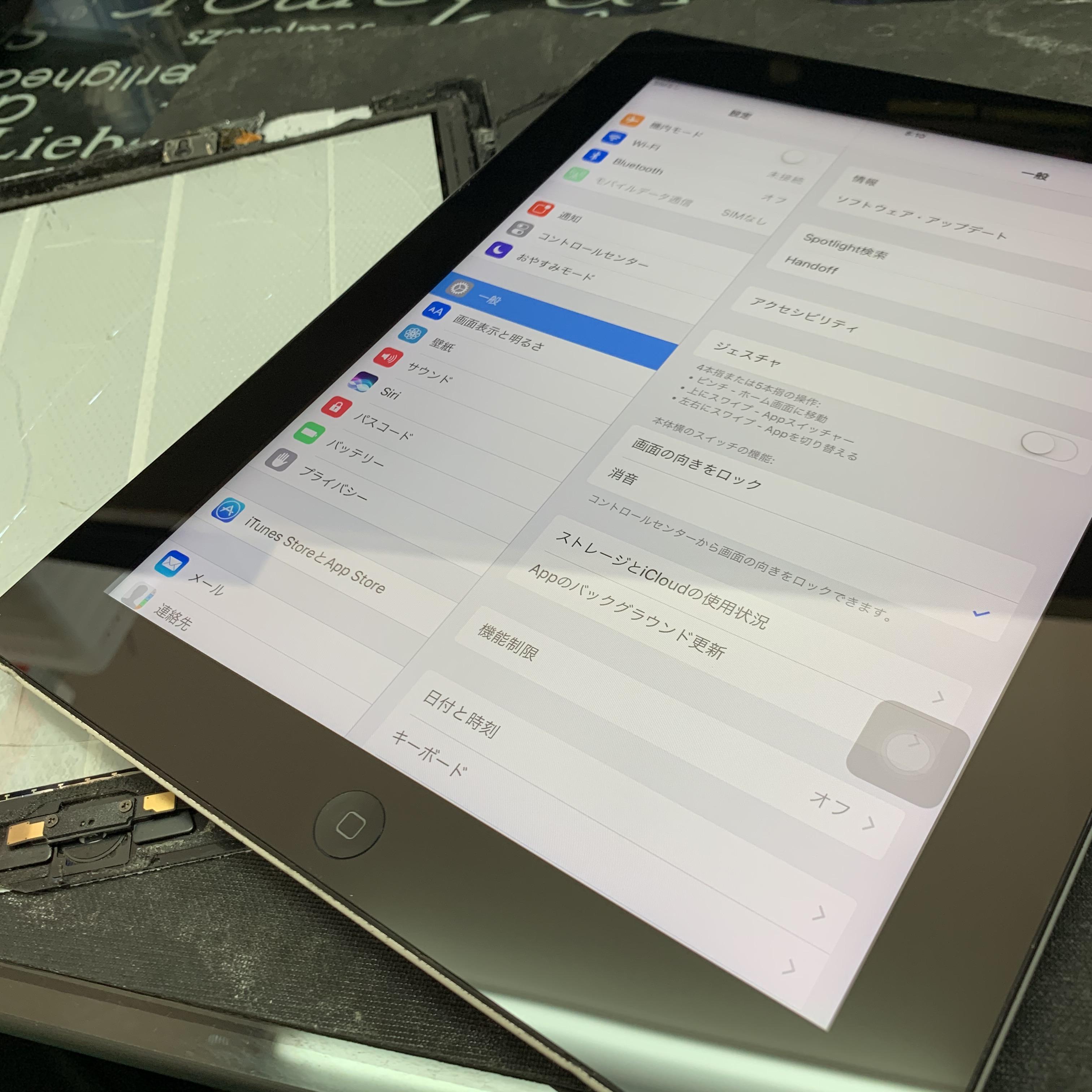 画面交換終了後のiPad4