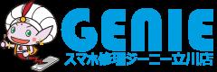 ジーニー立川店|iPhone(アイフォン)の画面割れ・ガラス割れ修理